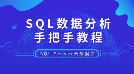 SQL数据分析手把手教程