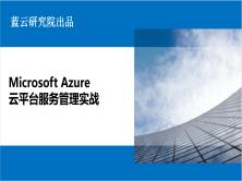 Microsoft Azure云平台服务管理实战视频教程