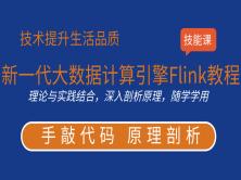 新一代大数据技术引擎Flink教程