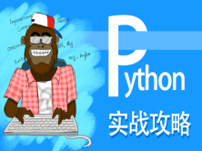 Python3实战攻略视频课程