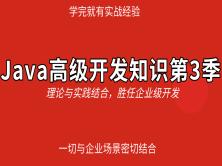 IDEA版Java高级开发知识第3季多线程-线程安全性-同步代码块