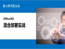 Office 365 系列之混合部署实战视频课程
