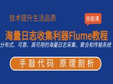 2天海量日志收集利器Flume教程(赠送Ganglia)