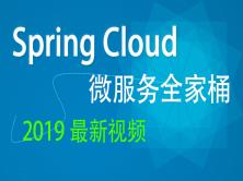 Spring Cloud 2.x 全家桶