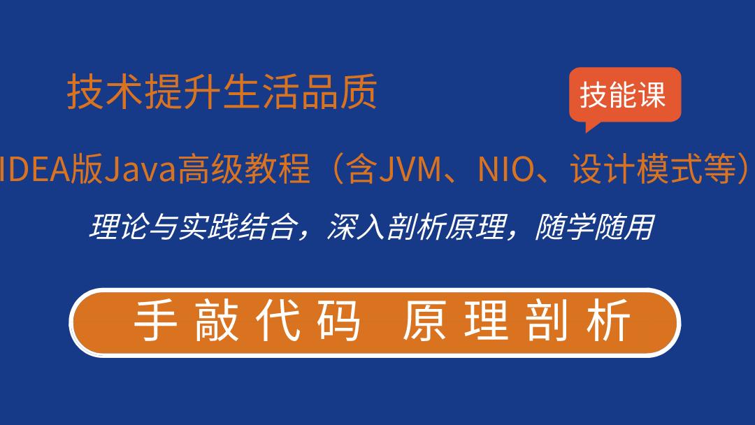 10天IDEA版Java高级教程(JVM、NIO、设计模式)