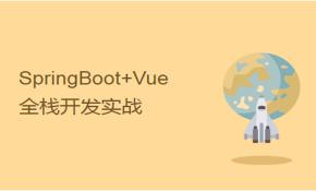 2小时学习SpringBoot整合Vue+vuetify