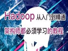 10天Hadoop2.x从入门到精通教程(入行必看)