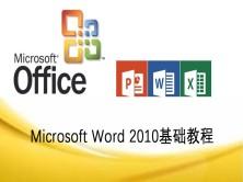 Microsoft word 2010基础教程
