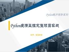 Python疫情监控完整项目实战