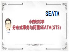 图解分布式事务与阿里Seata(GTS)