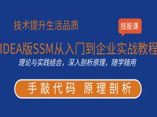IDEA版SSM从入门到大数据企业实战教程