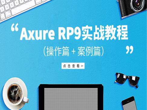 产品原型设计Axure RP9实战教程专题(操作篇+案例篇)