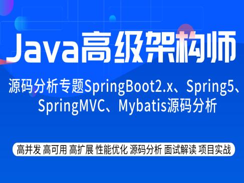 Java架构师之源码分析专题