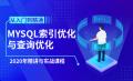 MYSQL三剑客(深入理解索引、查询实战、事务与锁)
