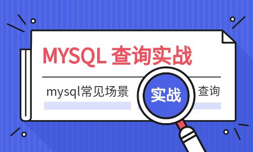 【2020连载】mysql查询实战