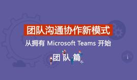Microsoft Teams 团队沟通协作新模式-团队篇