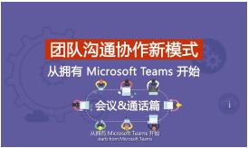 Microsoft Teams 团队沟通协作新模式-会议和通话篇