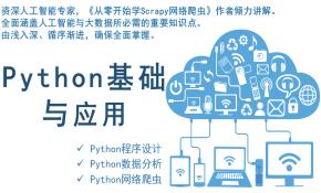 Python基础与应用(17小时/Python,数据分析和网络爬虫/大数据与AI必备技能)
