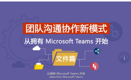 Microsoft Teams 团队沟通协作新模式-文件篇