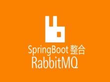 2小时学习SpringBoot整合RabbitMQ详解