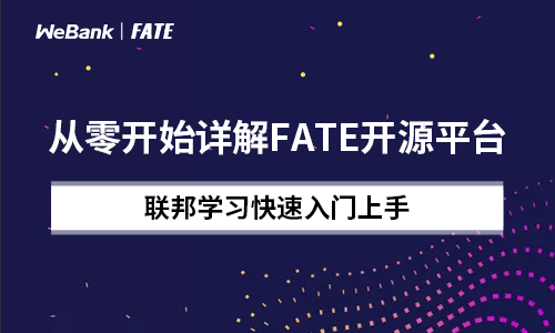 从零开始详解联邦学习FATE开源平台