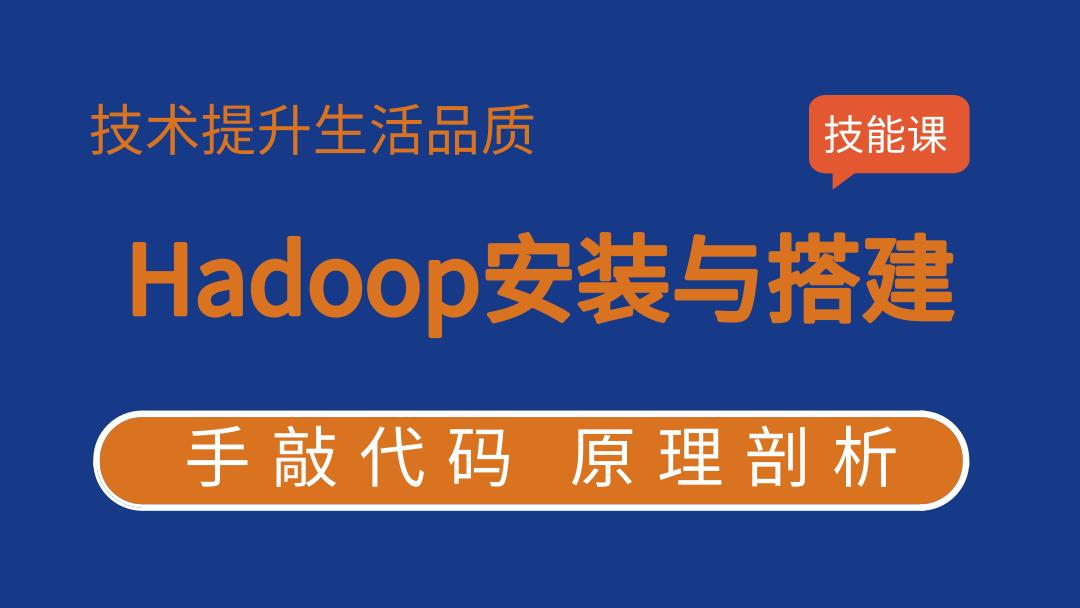 Hadoop安装与搭建
