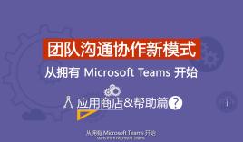 Microsoft Teams 团队沟通协作新模式应用商店和帮助篇