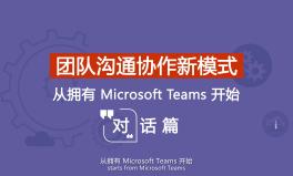 Microsoft Teams 团队沟通协作新模式
