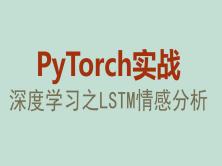 PyTorch实战-自然语言处理-深度学习之LSTM情感分析