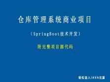 仓库管理系统商业项目(附SpringBoot项目源码)