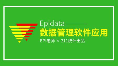 Epidata入门教程