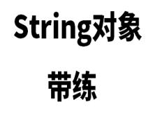 面向对象之String对象的创建过程、内存模型
