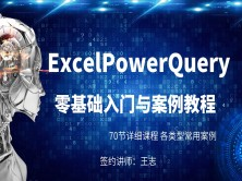 Excel Power Query零基础入门实例教程