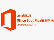 Office部署工具Office Tool Plus使用指南系列