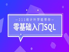 学姐带你从零开始学SQL
