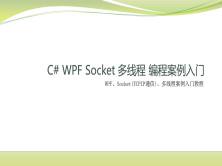 C# Socket多线程编程案例入门 C#WPF案例入门