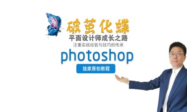 Photoshop设计师技能生存手册