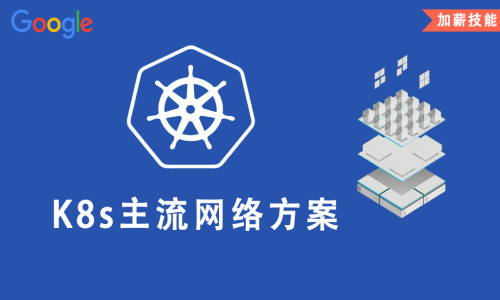 Kubernetes/K8s 主流网络方案实战(Flannel、Calico)