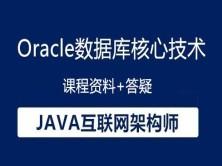 JAVA互联网架构师-Oracle数据库核心技术