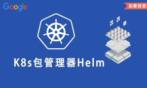 Kubernetes/K8s 应用包管理器Helm实战(v3版本)