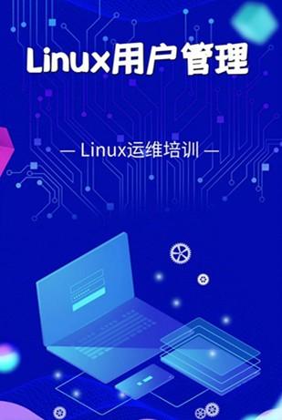 Linux用户管理