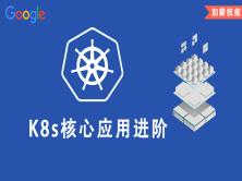 Kubernetes/K8s 核心应用进阶实战