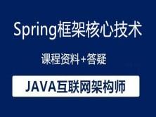 Java互联网架构师-Spring框架核心技术