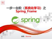 Spring,一步一台阶(系统化学习)之  Spring_Frame