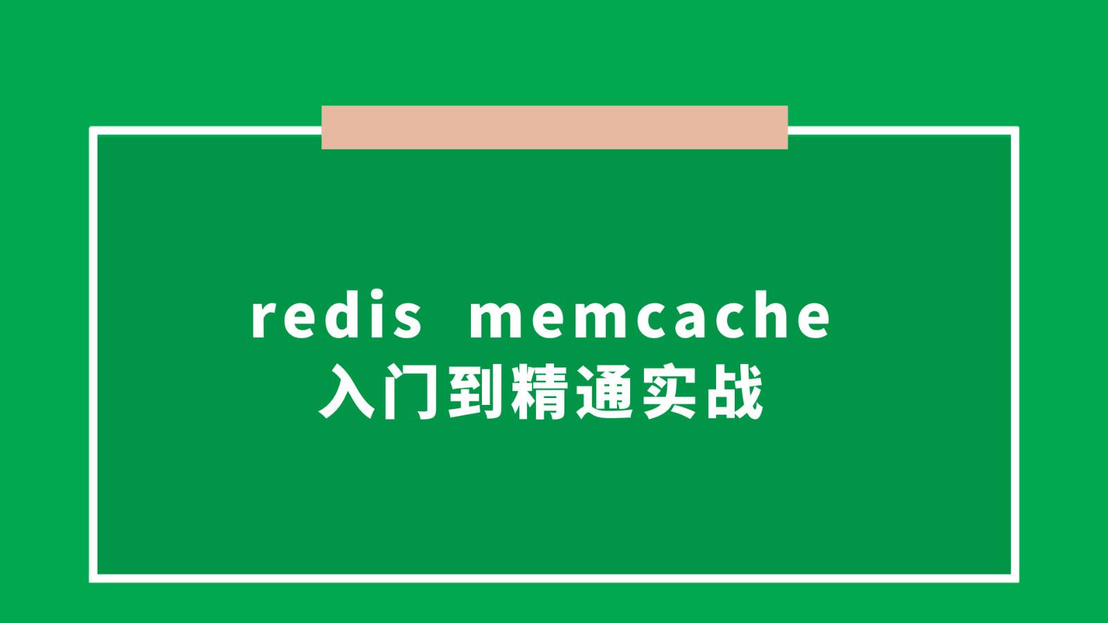 redis/memcache基础与实战