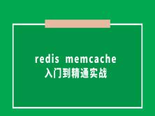 redis/memcache入门到精通实战
