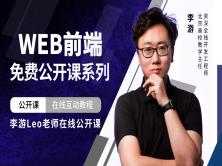 李游Leo - WEB前端公开课