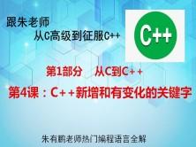 C++新增和有变化的关键字-第1部分第4课