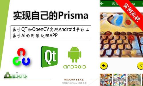 实现自己的Prisma(基于QT和OpenCV实现Android平台上基于AI的图像处理APP)