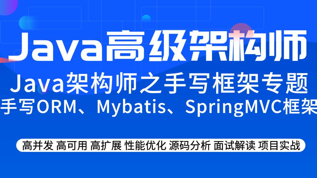 手写框架专题手写ORM、Mybatis、SpringMVC